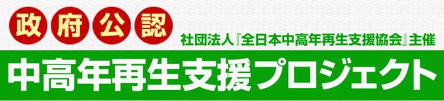 中高年再生支援プロジェクト.png
