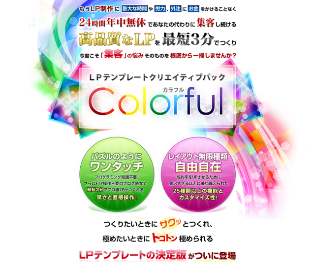colorful_comp.png